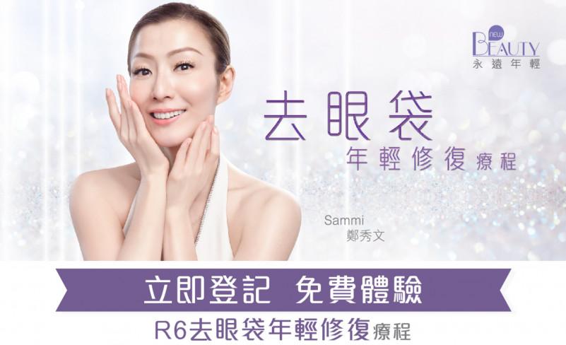 立即登記免費體驗 New Beauty R6去眼袋年輕修復療程