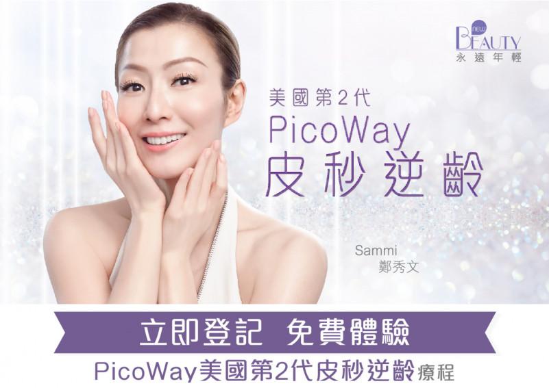 免費體驗 New Beauty PicoWay Resolve 終極嫩膚收毛孔療程