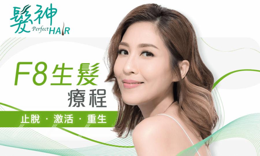 发神 Perfect Hair F8 激光生发疗程