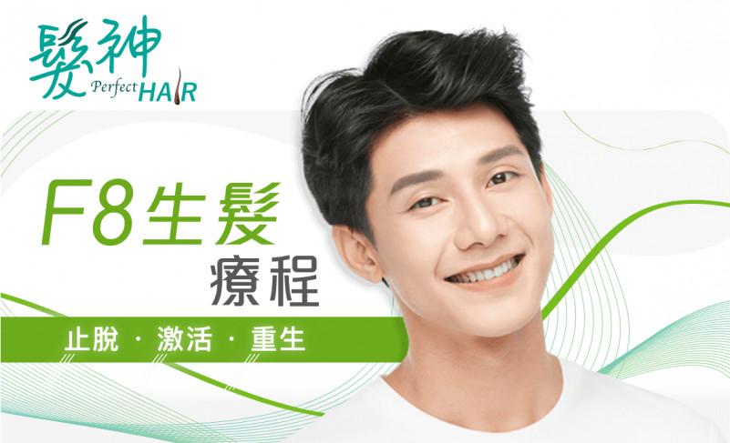 髮神 Perfect Hair F8 男士激光生髮療程