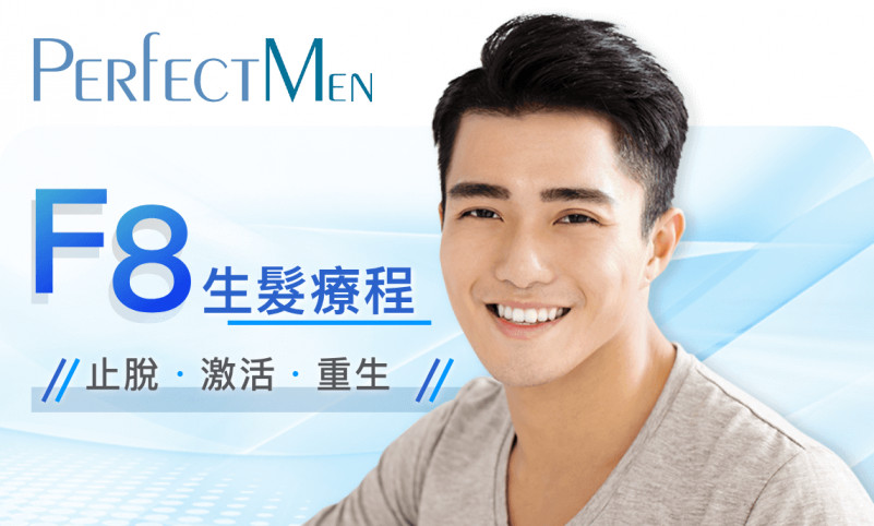网上登记:免费体验 Perfect Men F8 激光生发疗程