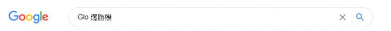 Google輸入Glo爆脂機這個關鍵字