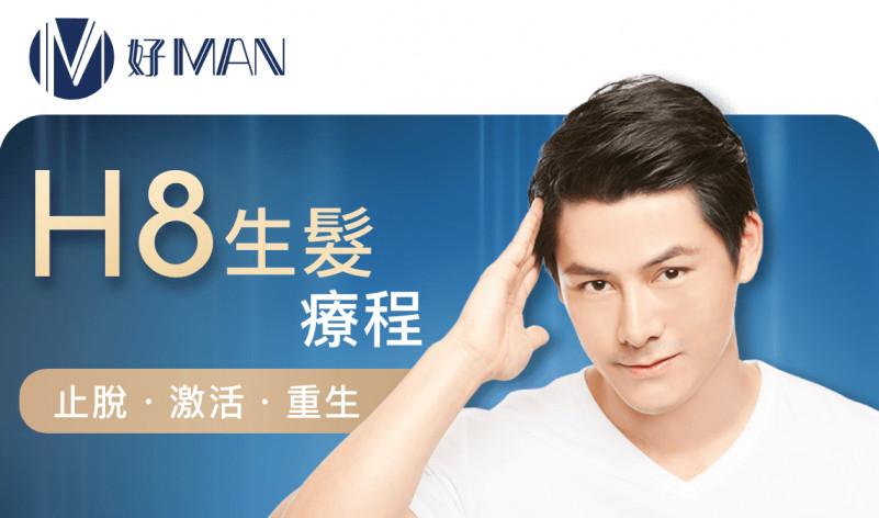 免費登記:體驗好Man H8 防脫活髮療程