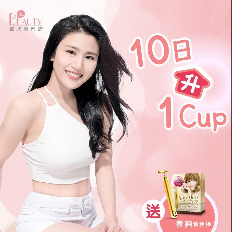 New Beauty B6升級豐胸療程幫你10日升1 CUP