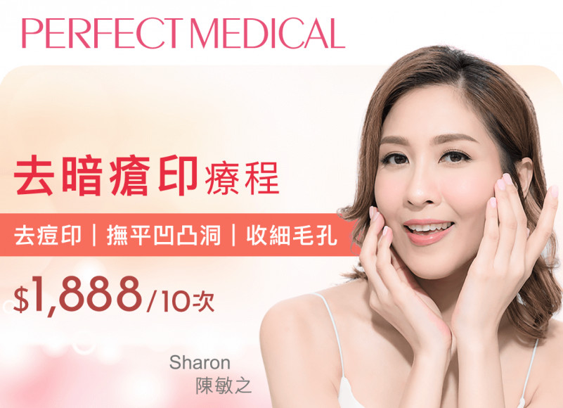 立即登記免費體驗Perfect Medical去暗瘡印療程