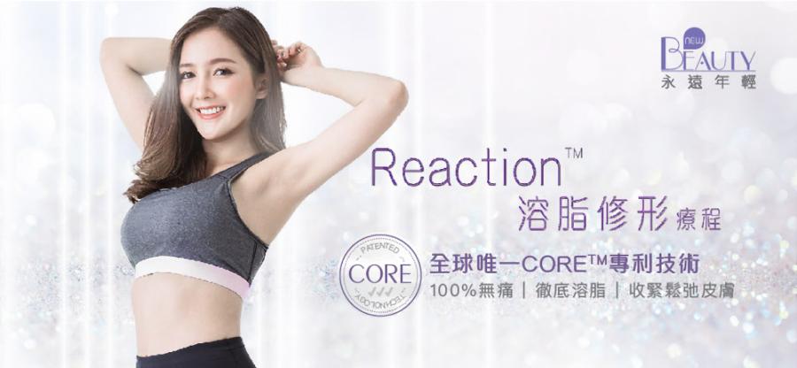 立即登记免费体验 New Beauty Reaction 溶脂修形疗程