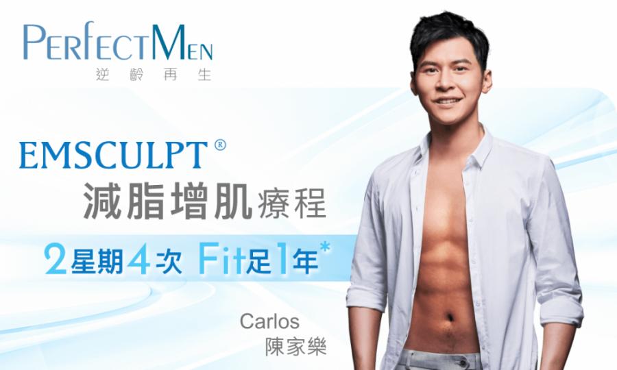 立即登記體驗 Perfect Men Emsculpt 減脂增肌療程