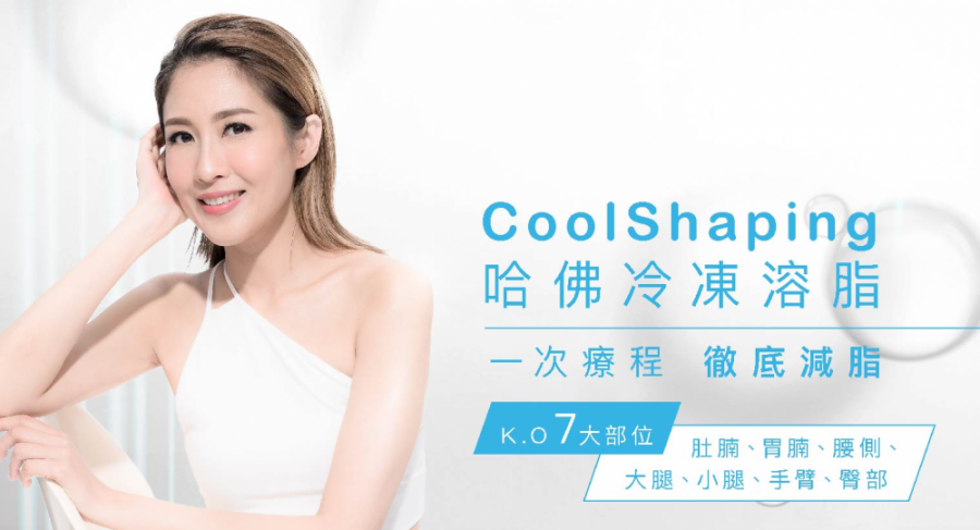 立即登記免費體驗 Perfect Shape CoolShape 冷凍溶脂