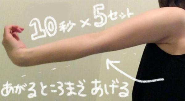 瘦手臂按摩-向後抬高手臂