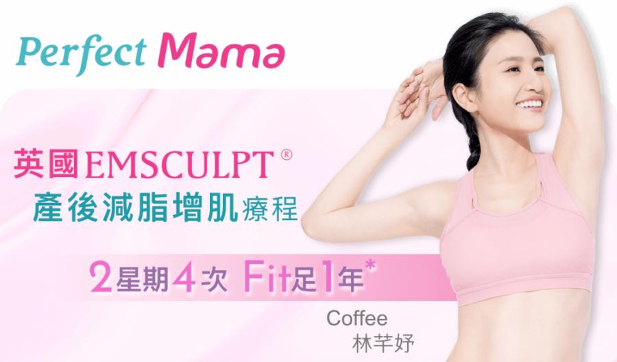 立即登記體驗:Perfect Mama 英國 Emsculpt 產後減脂增肌療程