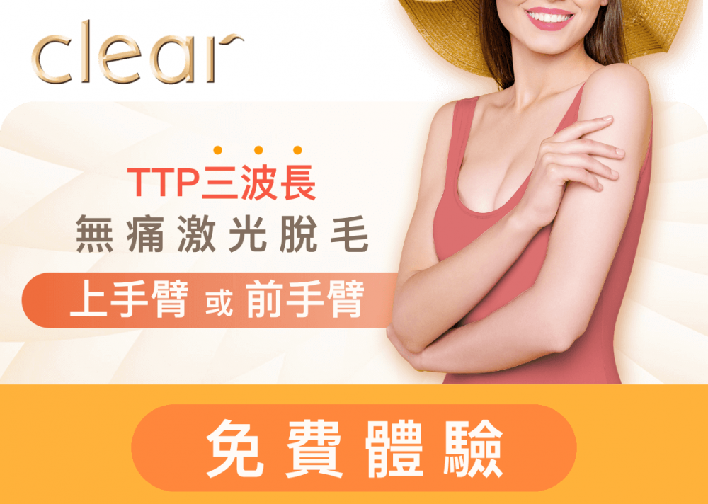Clear Hair TTP 3波長激光脫毛療程