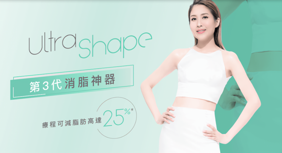 立即登記免費體驗 Perfect Shape UltraShape 第3代消脂神器