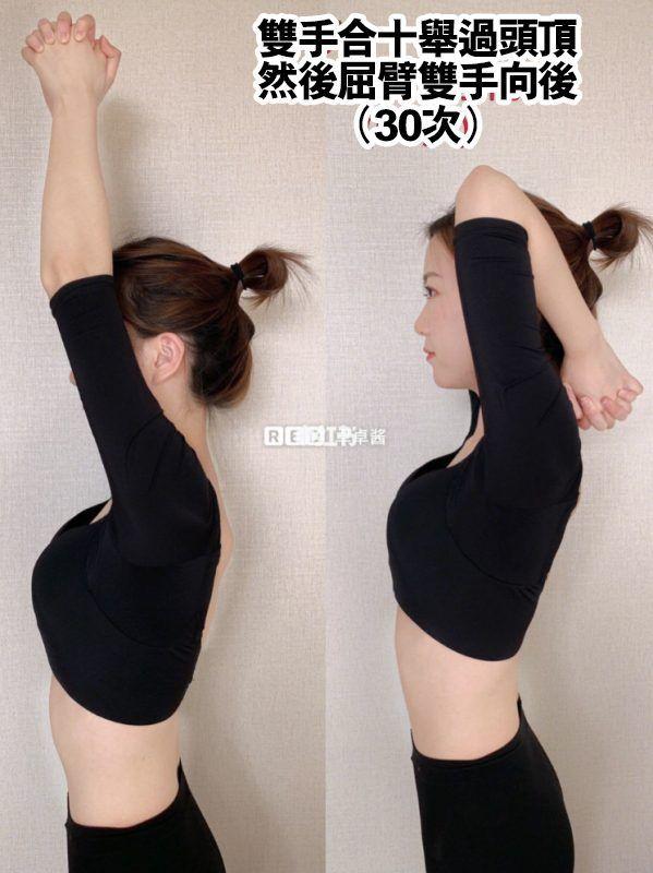 减副乳、减手臂运动第二式