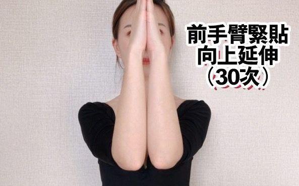 减副乳、减手臂运动第三式