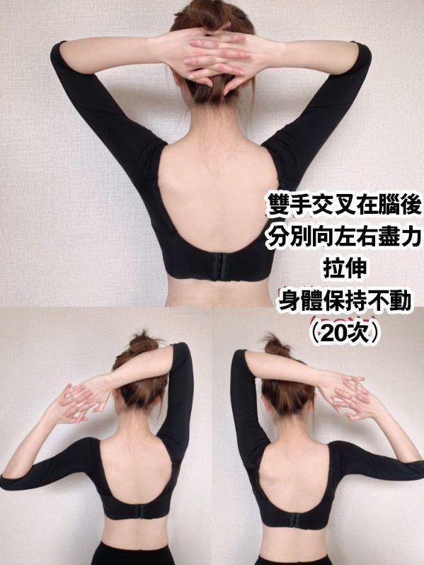 减副乳、减手臂运动第五式