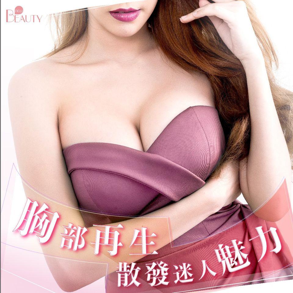 New Beauty B6升級豐胸療程