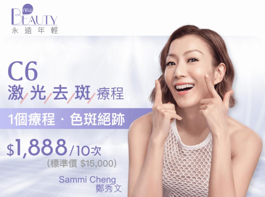 立即登记免费体验 New Beauty C6 激光去斑疗程