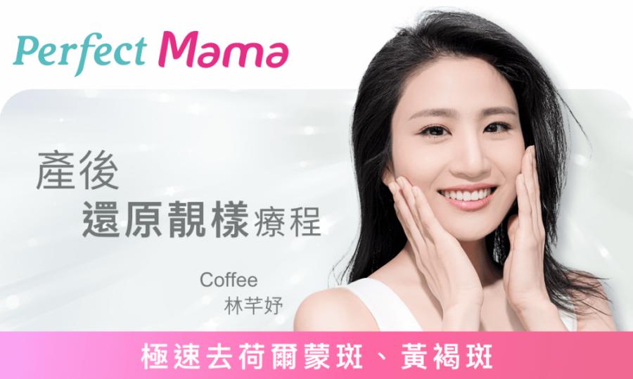 立即登记免费体验 Perfect Mama 产后还原靓样疗程