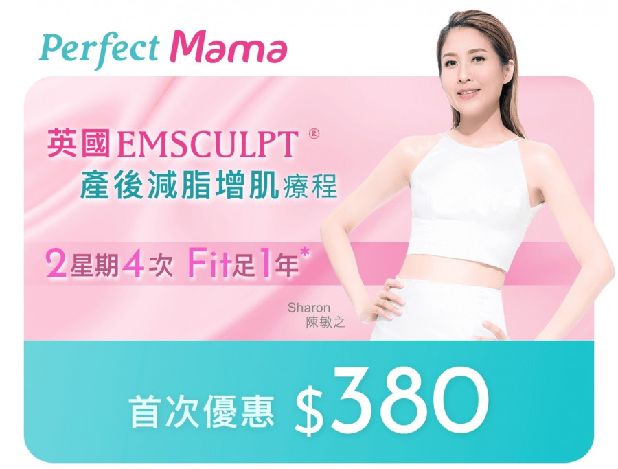Perfect Mama Emsculpt 減脂增肌療程