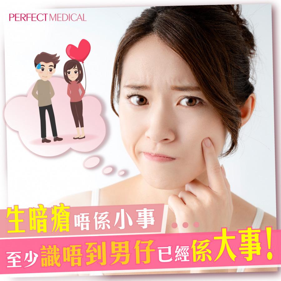 Perfect Medical暗瘡分手療程