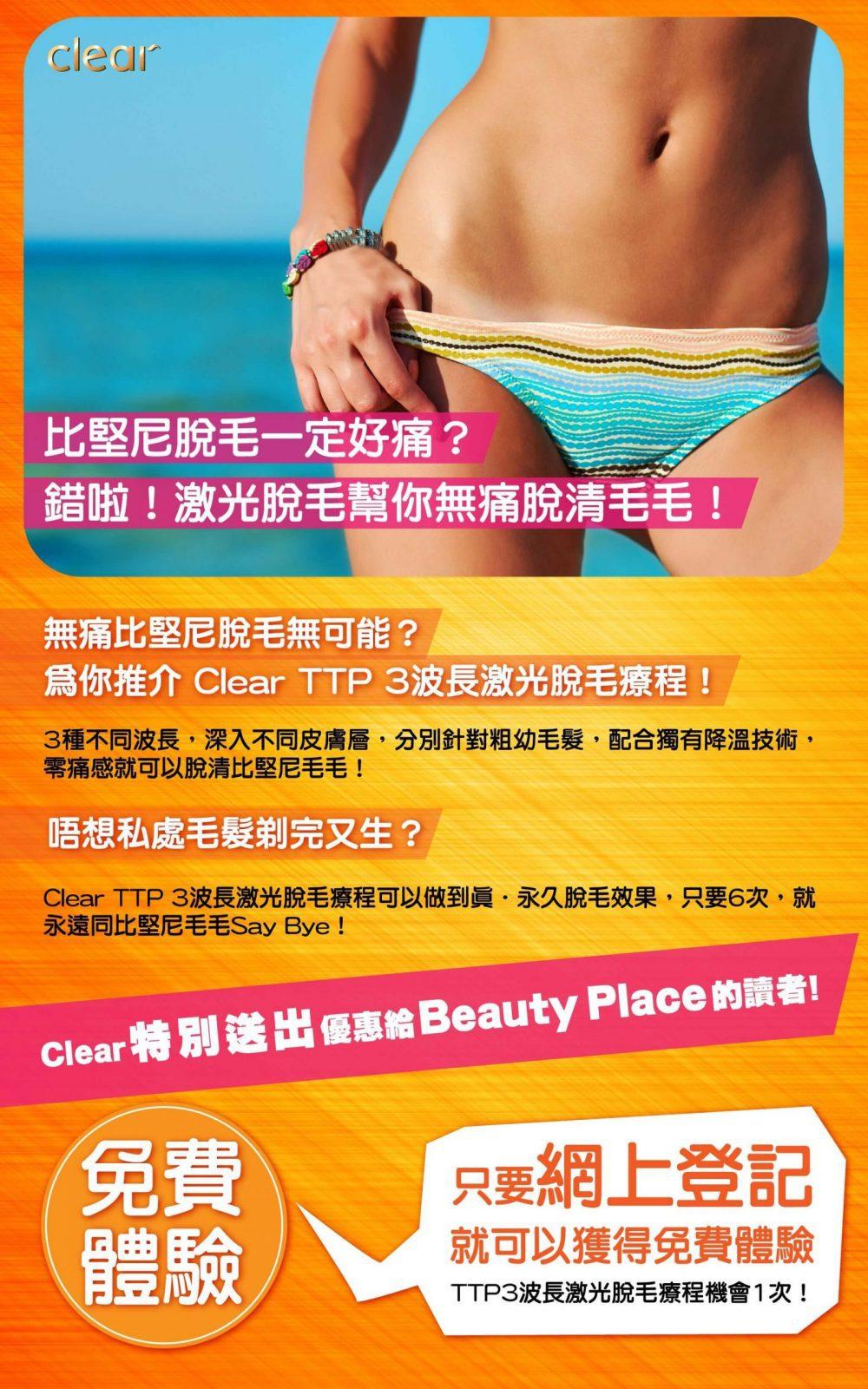 立即网上登记:免费体验 Clear Hair TTP 3波长激光脱毛疗程