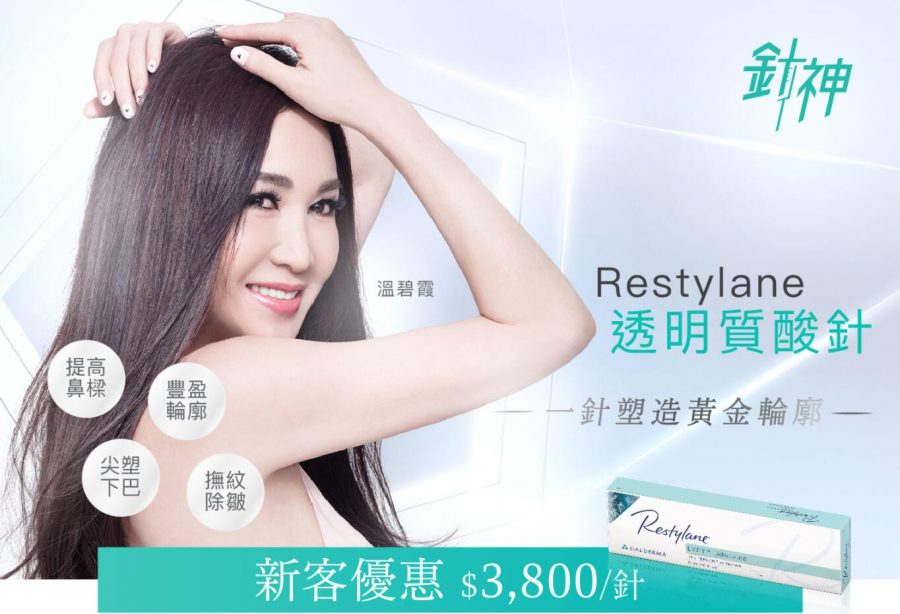 DR PERFECT Restylane 透明質酸針