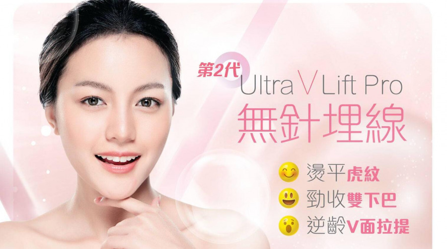 Perfect Medical Ultra V Lift Pro 第2代無針埋線療程