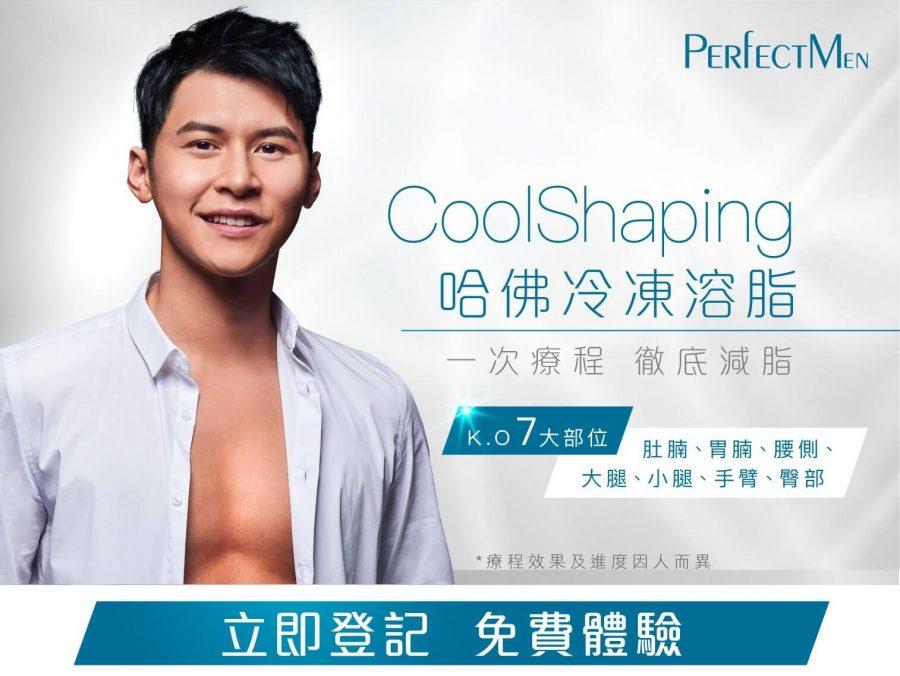 Perfect Men CoolShaping 哈佛冷凍溶脂療程