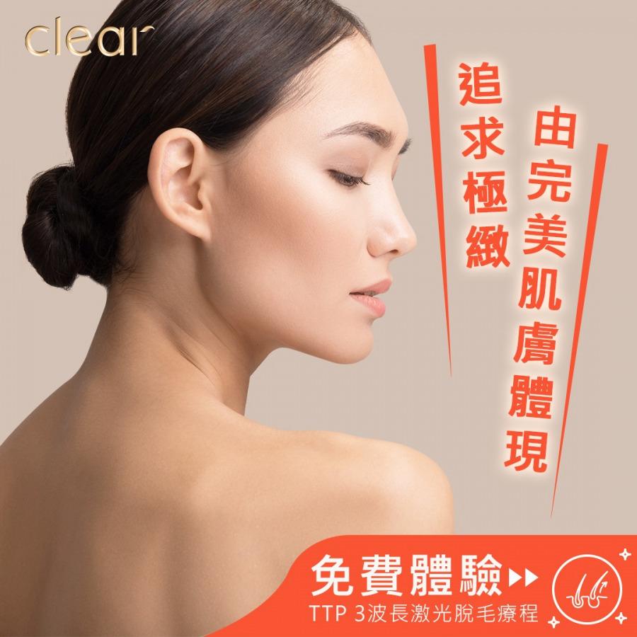 Clear Hair TTP 三波長激光脫毛療程