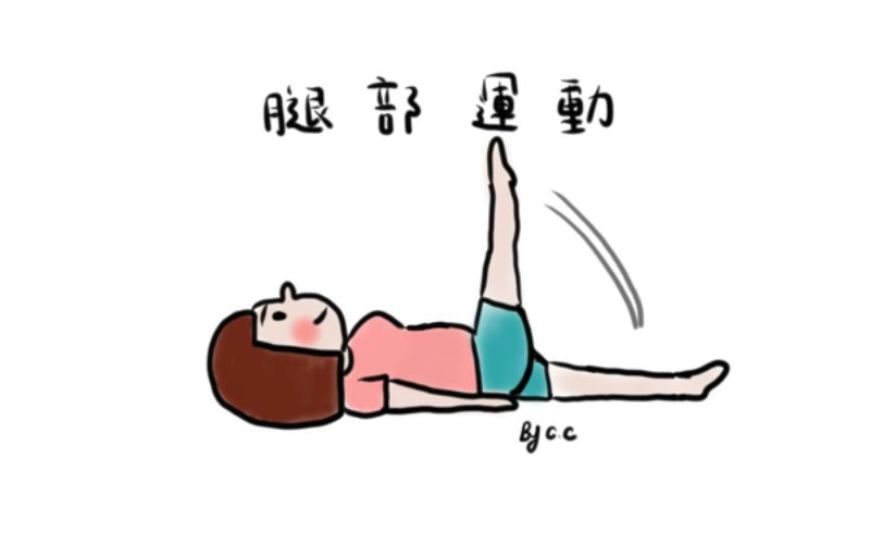 產後修身運動