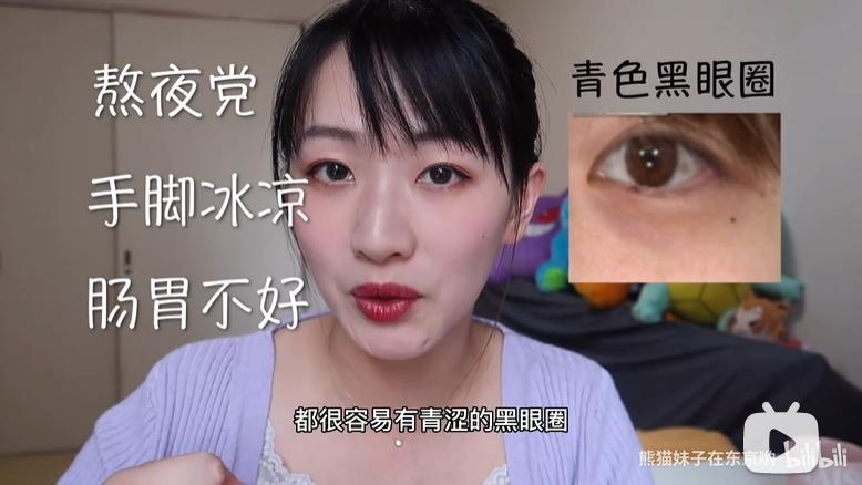黑眼圈類型:青色黑眼圈