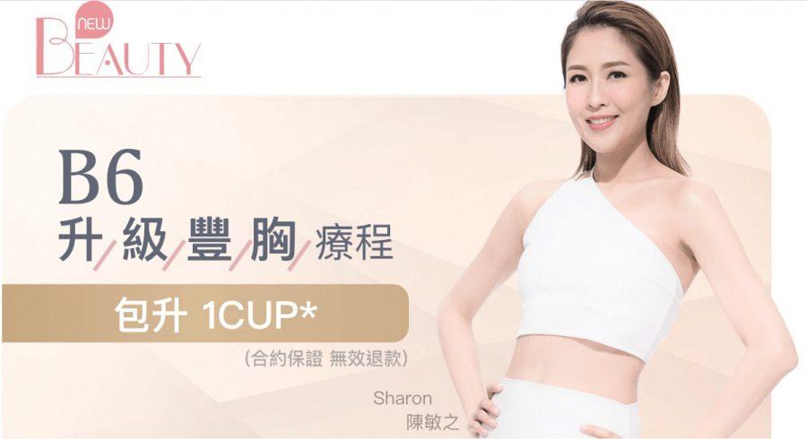 立即免費體驗 New Beauty B6 升級豐胸療程