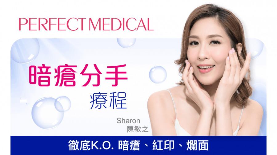 Perfect Medical 暗瘡分手療程