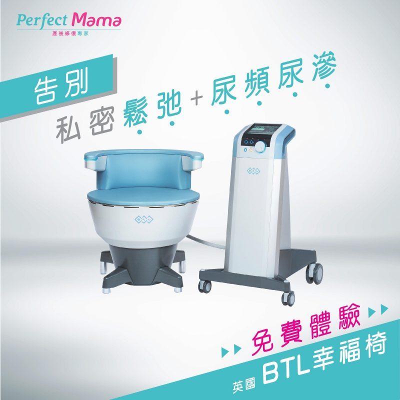 立即登記免費體驗 Perfect Mama BTL幸福椅療程