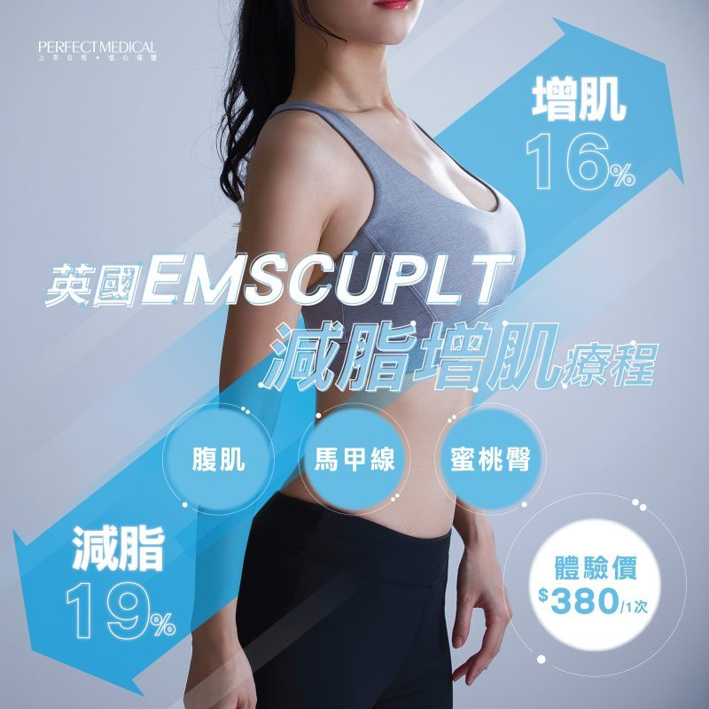 Perfect Medical EMSCUPLT療程助你輕鬆增肌減脂